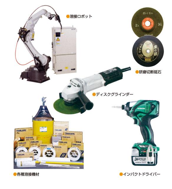 熔材機器2
