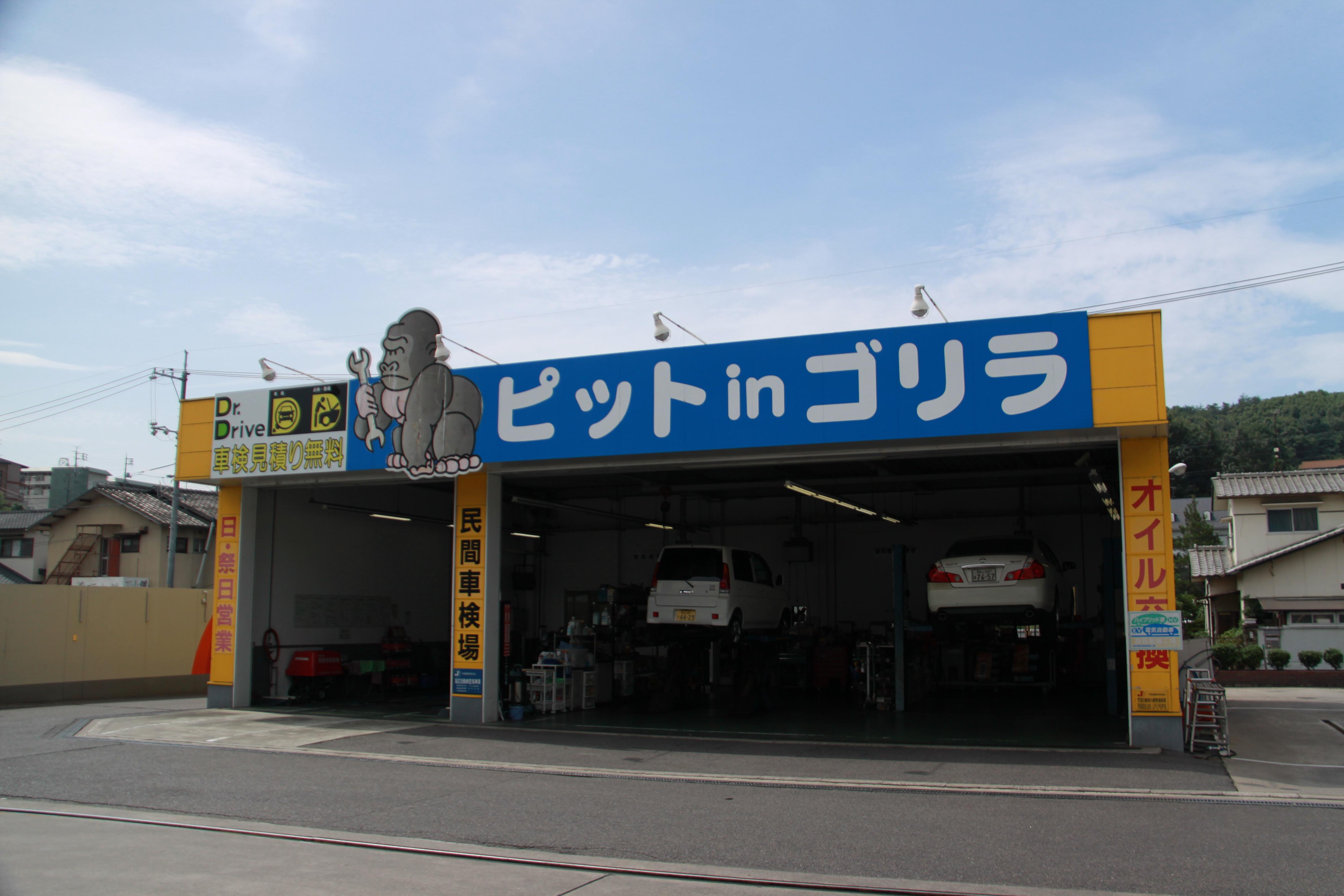 岡山車検センター ピットinゴリラ