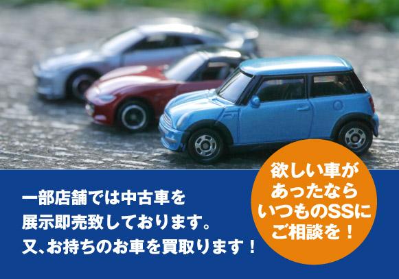 一部店舗では中古車を展示即売致しております。又、お持ちの車を買取ります!